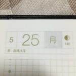ほぼ日刊ほかり(2015/5/25) 今日と明日