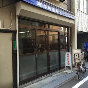 nakamura-katsuji