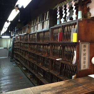 nakamura-katsuji-inside
