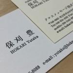 東京・銀座2丁目の中村活字 活版印刷の名刺 素朴さゆえのインパクトあり