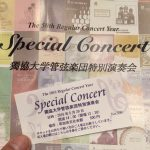 獨協大学管弦楽団演奏会 素晴らしい演奏 驚きました