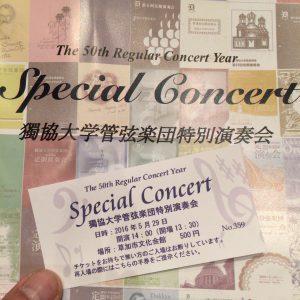 dokkyo_university_orchestra_concert