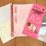 逆算手帳にノートカバーを3つ試してみた