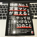 財津優著「世界No. 1営業マンが教えるやってはいけない51のこと」を読みます