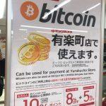 ビックカメラ有楽町店にてポイントとの合わせ技でビットコイン利用にチャレンジ