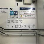東京メトロ銀座線渋谷駅 77段登って帰ります ただの日記