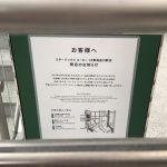 スターバックス「JR東海品川駅店」が閉店  みどりの窓口の上にあって便利だったのに