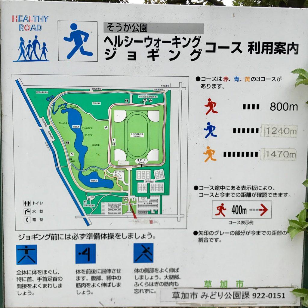 そうか公園