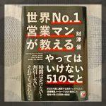 財津優著「世界No.1営業マンが教えるやってはいけない51のこと」を読んで1日1食にチャレンジしていた結果、1日2食に戻りました 【1日1食チャレンジ】