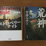 宮部みゆき、誉田哲也の小説を買った 小説読書脳のリハビリをしなければ…