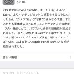 iOS11が出ましたね〜 またバージョンアップしないと…