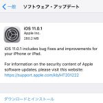 iOS11が早速バージョンアップ