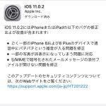 iOS11が2回目のバージョンアップしてました