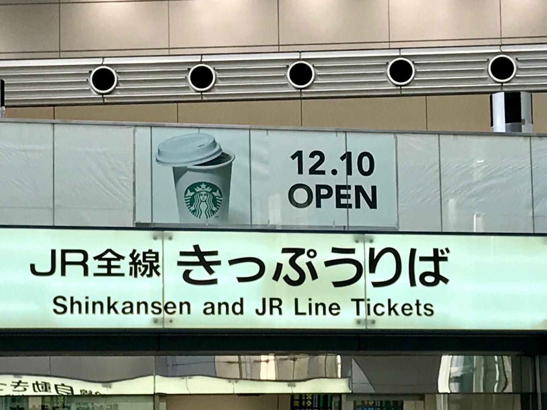 品川駅JR東海みどりの窓口のスタバオープンの横断幕