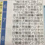 """TV東京""""池の水ぜんぶ抜く""""抜きましておめでとう3時間スペシャルで、そうか公園が出ます"""