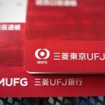 三菱東京UFJ銀行から三菱UFJ銀行へ変わりましたね