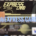 JR東海エクスプレス・カードを解約する方法(個人会員向け)