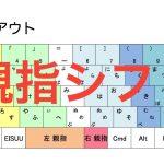 親指シフト練習13日目 124文字/10分 2018/04/24