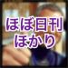 ほぼ日刊ほかり(2016/4/1) タイトル変更〜